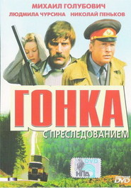 Gonka s presledovaniem - movie with Georgi Svetlani.