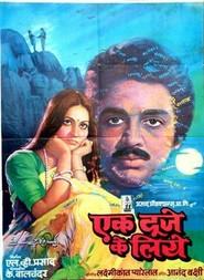 Ek Duuje Ke Liye is the best movie in Rati Agnihotri filmography.