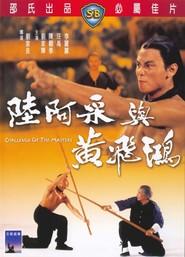 Liu A-Cai yu Huang Fei-Hong is the best movie in Hong-Yip Cheng filmography.