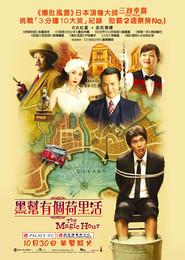 Za majikku awa is the best movie in Koichi Sato filmography.