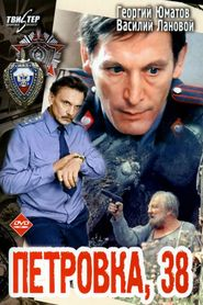 Petrovka 38 is the best movie in Grigori Lyampe filmography.