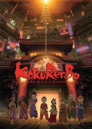 Kakurenbo: Hide and Seek is the best movie in Michael Sinterniklaas filmography.