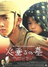 Hotaru no haka is the best movie in Mayuko Fukuda filmography.