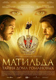 Matilda - movie with Galina Tyunina.