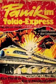 Shinkansen daibakuha is the best movie in Sonny Chiba filmography.