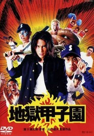 Jigoku Koshien is the best movie in Shoichiro Masumoto filmography.