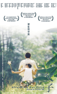 Fu zi is the best movie in Charlie Yeung filmography.