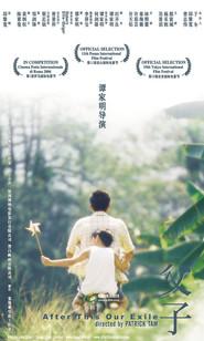 Fu zi is the best movie in Kelly Lin filmography.