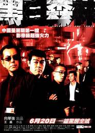 Hak bak sam lam is the best movie in Pinky Cheung filmography.