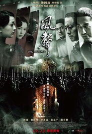 Feng sheng - movie with Zhiwen Wang.