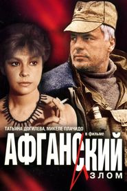 Afganskiy izlom - movie with Tatyana Dogileva.
