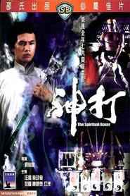 Shen da is the best movie in Ching Tien filmography.
