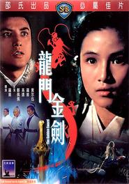 Long men jin jian is the best movie in Pin Ho filmography.