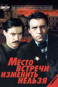 Mesto vstrechi izmenit nelzya - movie with Leonid Kuravlyov.