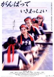 Ganbatte ikimasshoi is the best movie in Tomoko Nakajima filmography.