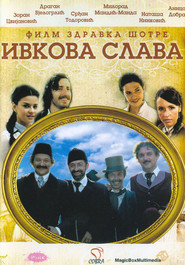 Ivkova slava - movie with Vojislav «Voja» Brajovic.