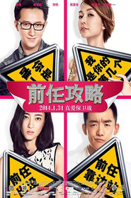 Qian Ren Gong Lue is the best movie in Zhang Hanyu filmography.