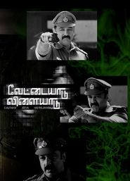 Vettaiyaadu Vilaiyaadu is the best movie in Lev Gorn filmography.