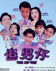 Zhui nan zi - movie with Richard Ng.