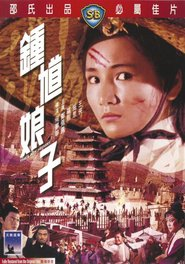 Zhong kui niang zi is the best movie in Hsieh Wang filmography.