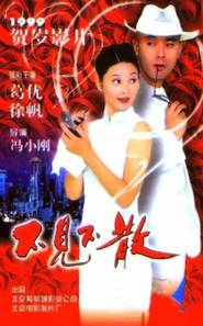 Bu jian bu san is the best movie in Fan Xu filmography.