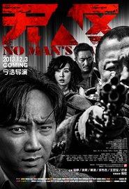 Wu ren qu is the best movie in Bo Huang filmography.