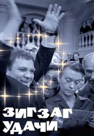 Zigzag udachi is the best movie in Valentina Talyzina filmography.