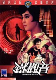 Tie guan yin is the best movie in Wei Lo filmography.