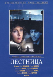 Lestnitsa - movie with Leonid Kuravlyov.