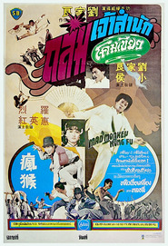 Feng hou is the best movie in Liu Chia-Liang filmography.