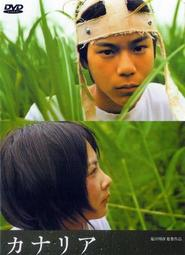 Kanaria is the best movie in Hidetoshi Nishijima filmography.