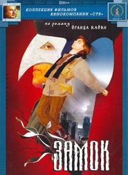 Zamok is the best movie in Svetlana Pismichenko filmography.