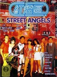 Hong deng qu is the best movie in Maria Cordero filmography.