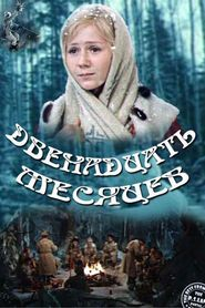 Dvenadtsat mesyatsev is the best movie in Lev Lemke filmography.