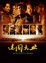 Jian guo da ye - movie with Jackie Chan.