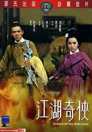 Huo shao hong lian si zhi jiang hu qi xia is the best movie in Hung Lieh Chen filmography.