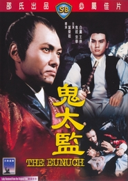 Gwei tai jian - movie with Sammo Hung.