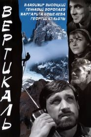 Vertikal is the best movie in Vladimir Vysotsky filmography.