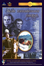Zvezda plenitelnogo schastya - movie with Innokenti Smoktunovsky.