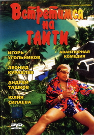 Vstretimsya na Taiti - movie with Leonid Kuravlyov.