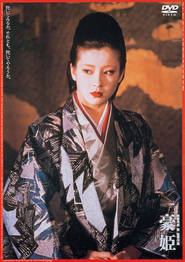 Go-hime is the best movie in Hisashi Igawa filmography.