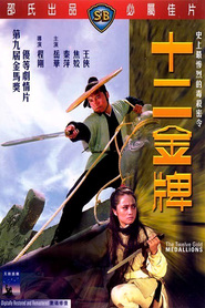 Shi er jin pai is the best movie in Wen Chung Ku filmography.