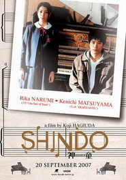 Shindo is the best movie in Shihori Kanjiya filmography.