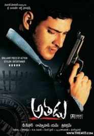 Athadu - movie with Brahmanandam.
