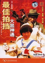 Zuijia paidang daxian shentong is the best movie in Tat-wah Cho filmography.