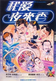 Wo ai Ye Laixiang is the best movie in Teddy Robin Kwan filmography.