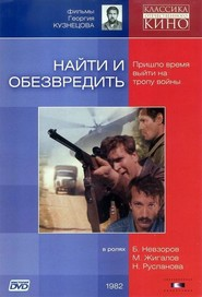Nayti i obezvredit - movie with Anatoli Rudakov.