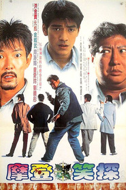 Mou mian bei - movie with Sammo Hung.