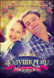 Film Zolushka.ru.