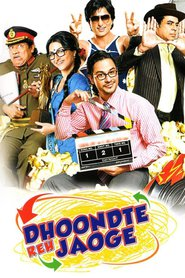 Dhoondte Reh Jaoge - movie with Johnny Lever.